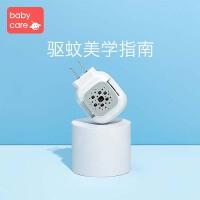 babycare电热蚊香片无味婴儿宝宝家用加热器插电式驱蚊灭蚊