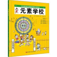 元素学校 北京科学技术出版社