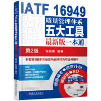 IATF 16949质量管理体系五大工具最新版一本通 第2版(团购,请致电010-57993380)