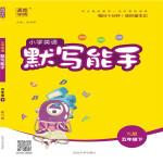 20春默写能手 五年级英语下(YL版)译林版