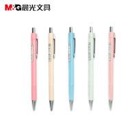 开学必备文具 晨光文具 活动铅笔 黑 0.7 裸色控 AMP06105 自动笔