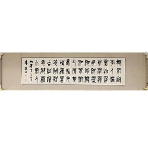 中国书协理事,河南省书协名誉主席 李刚田(书法)ZH224 已装轴
