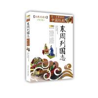 成长文库 你一定要读的中国经典:拓展阅读本(青少版)・东周列国志
