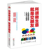 所谓做生意,就是交朋友:接地气、全方位、非常实用的中国式商场交际实战指南