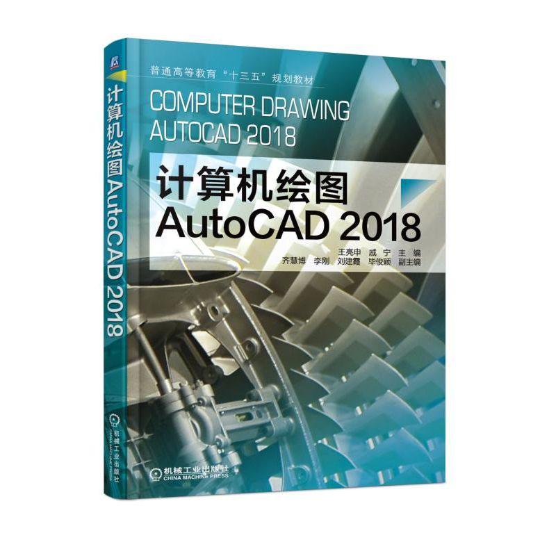 计算机绘图 AutoCAD2018