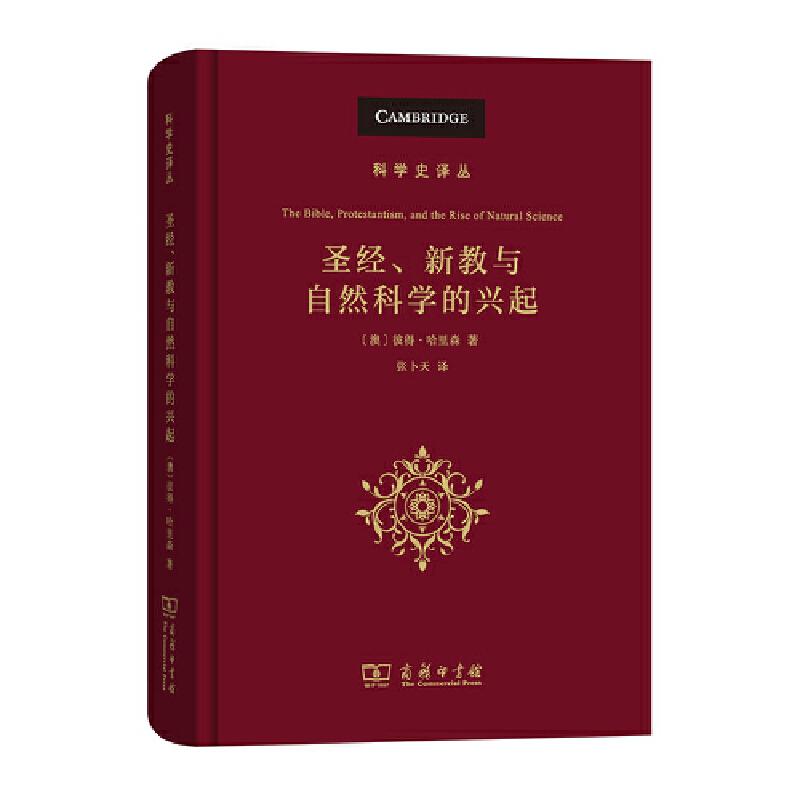 圣经、新教与自然科学的兴起(科学史译丛)