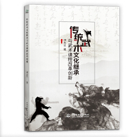 传统武术文化继承与武术课程改革创新
