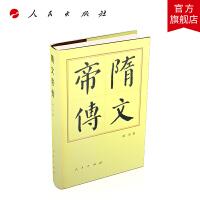 隋文帝传(精)―历代帝王传记