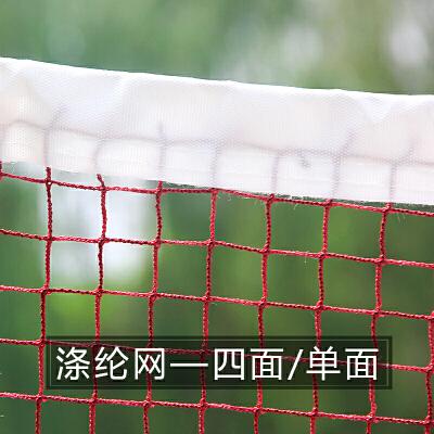 羽毛球网毽球网折叠室内外便携式双打比赛拦网 羽毛球网