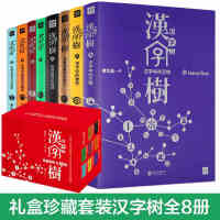 礼盒包邮 汉字树全集8册 汉字树6 中国汉字听写大会 画给孩子的汉字王国故事
