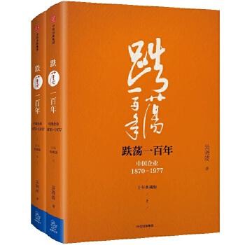 跌荡一百年:中国企业1870-1977(十年典藏版套装)吴晓波经典作品系列,《激荡三十年》之后再写中国商业史,一部不容错过的百年中国商业史
