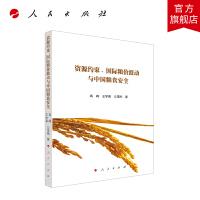 资源约束、国际粮价波动与中国粮食安全