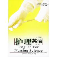 护理英语・初级(附CD光盘一张)