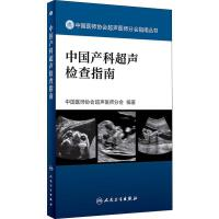 中国产科超声检查指南 人民卫生出版社