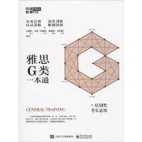 环球教育 雅思G类一本通 电子工业出版社