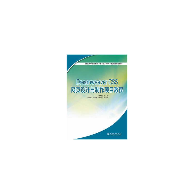 Dreamweaver网页设计与制作项目教程 9787512356887