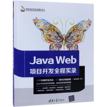 JAVA WEB项目开发全程实录 清华大学出版社 【文轩正版图书】