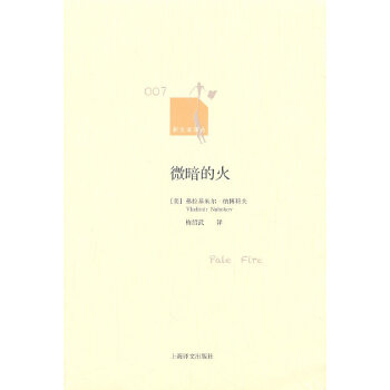 微暗的火(新文本译丛) 新书店购书无忧有保障!