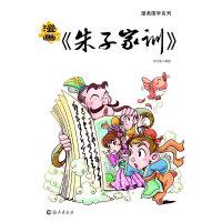 漫画国学系列 漫画《朱子家训》
