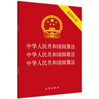 中华人民共和国国旗法・中华人民共和国国歌法・中华人民共和国国徽法 团购电话:400-106-6666转6