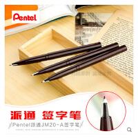 日本派通草图笔绘图笔 漫画速写笔勾线笔签字笔水笔书写笔JM20-A.