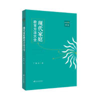 现代家庭教育方法大全,第二卷 9787811308440