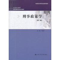 刑事政策学(第二版)(现代刑事法学系列教材;中国刑法学研究会推荐教材)