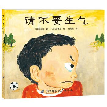 请不要生气·日本精选儿童成长绘本系列(一本大人们也应该看的绘本,让爸爸妈妈以平静的心情对待孩子们)