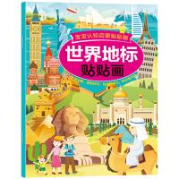 世界地标贴贴画2-3-4-5-6岁宝宝贴纸宝库儿童贴画书益智玩具贴