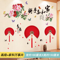 客厅卧室创意墙上装饰贴画墙贴纸温馨墙壁纸自粘中国风3D立体墙画 大