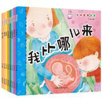 全套8册 儿童性教育绘本 3-4-6-7-10-12周岁幼儿启蒙故事书男孩女孩宝宝书籍 幼儿园大班小学生珍爱生命健康读