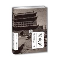 老北京:变奏前门(老城影像丛书) 徐城北 重庆大学出版社 9787562483106