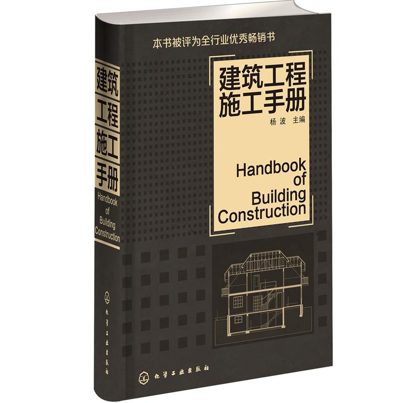 建筑工程施工手册(建筑工程人员必备用书)