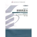 自考教材 婚姻家庭法(2012年版)自学考试教材