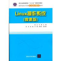 Linux操作系统(微课版)