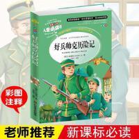 人生必读书 好兵帅克历险记 世界经典名著 小学生课外阅读书籍 青少年版3-4-5-6年级8-9-10-12岁 彩图彩绘