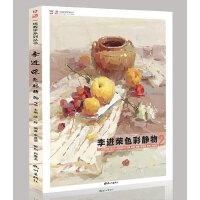 2019一线教学李进荣色彩静物2联考水粉起点色稿调练习单体步骤书