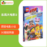 凯迪克图书 The LEGO Movie 2: Junior Novel 乐高大电影2 英文原版绘本 英语启蒙