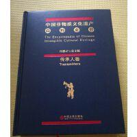 正版现货-中国非物质文化遗产百科全书・传承人卷
