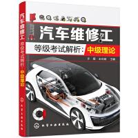 汽车维修工等级考试解析:中级理论