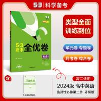 曲一线2022版53高中全优卷英语外研版选择性必修第二册高二上册试卷5年高考3年模拟