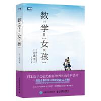数学女孩1 日本数学会强力推荐 好玩迷人的数学科普书 看硬核青春小说 原版全系列累计销量突破52万册