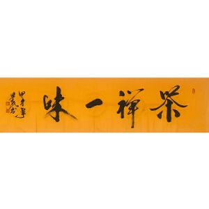 中国艺术家协会理事 马学民(茶禅一味)ZH62