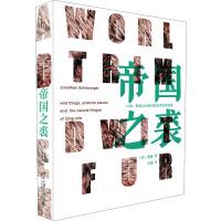 帝国之裘 北京大学出版社