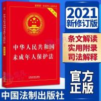 中华人民共和国未成年人保护法(实用版)2021新修订版 中国法制出版社