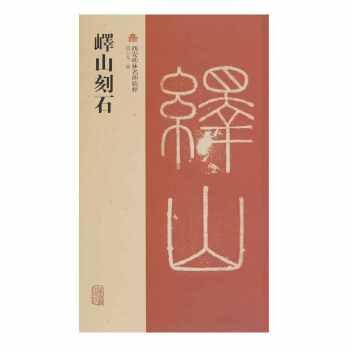 峄山刻石(西安碑林名碑精粹)