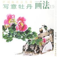 写意牡丹画法(三)