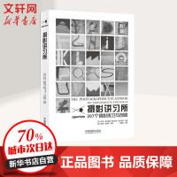 摄影讲习所:307个摄影练习与创意 (美)杰森・富尔福德(Fulford,J.),(美)格雷戈里・哈尔佩恩(Halpe