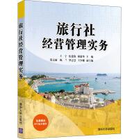 旅行社经营管理实务 清华大学出版社