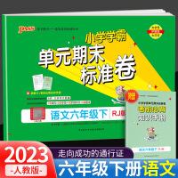 小学学霸单元期末标准卷六年级下册语文部编人教版2021新版pass绿卡图书